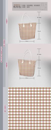 帆布包原创图案方格帆布包