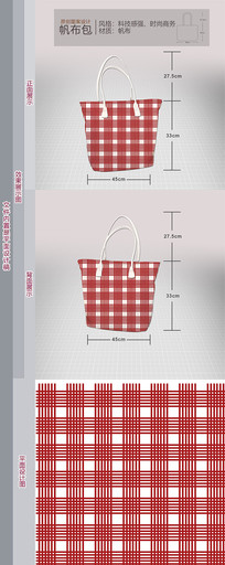 帆布包原创图案细密方格条纹