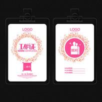 粉色纹理工作证设计
