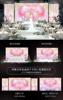 粉色系唯美婚礼背景板