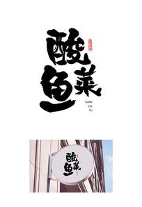 高档酸菜鱼书法字