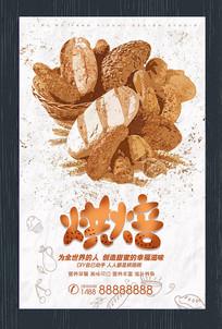 烘焙面包促销海报