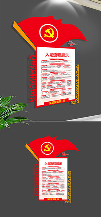 红色党员入党流程文化墙