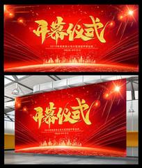 红色大气开幕仪式背景板