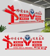 红色禁毒文化墙设计