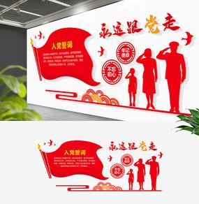 红色通用入党誓词党建文化墙党员活动室