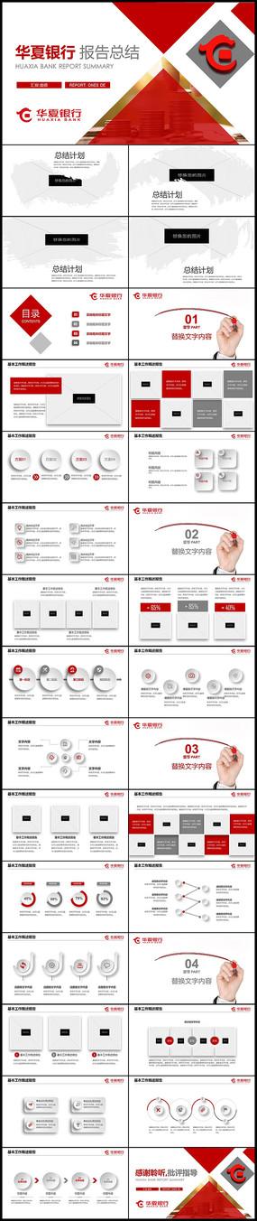 红色微立体商务工作总结华夏银行ppt