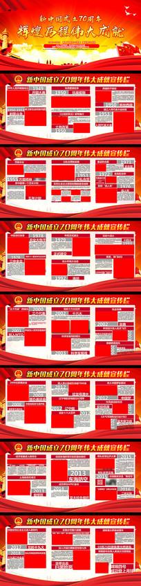 建国70周年宣传栏