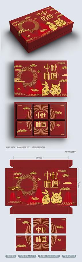 简洁插画新古典高端中秋月饼包装礼盒