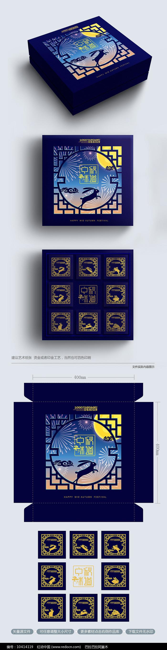 简洁时尚新古典高端中秋月饼包装礼盒图片