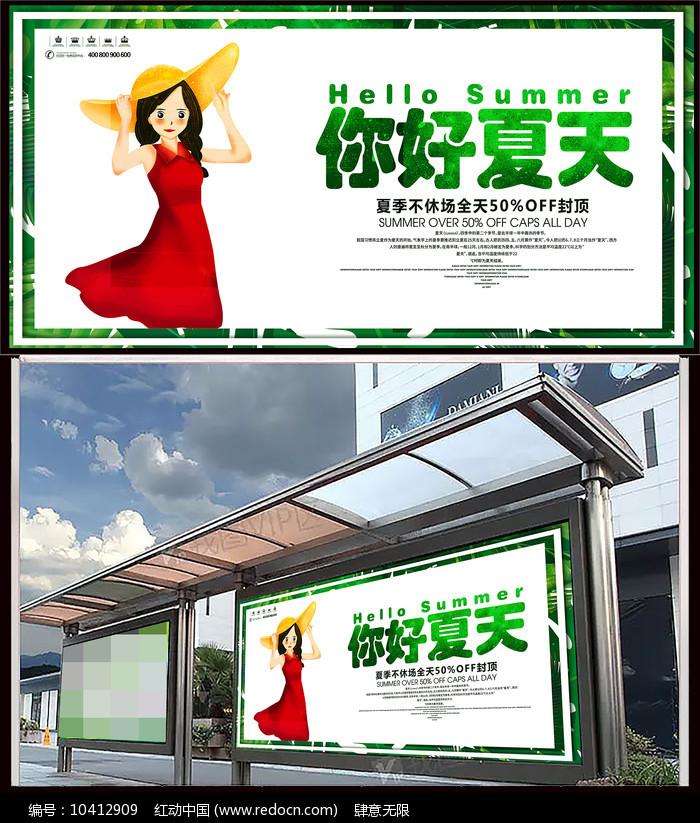 简约绿色夏季促销海报设计图片