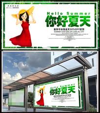 简约绿色夏季促销海报设计