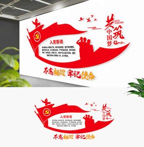 基层党员入党誓词中国梦文化墙