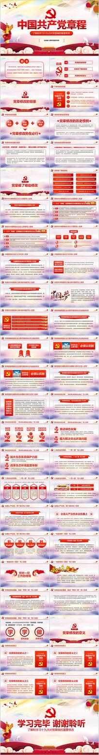 解读学习党的章程十九大新党章PPT