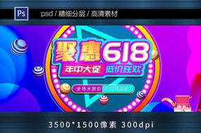 京东天猫618年中大促低价狂欢广告