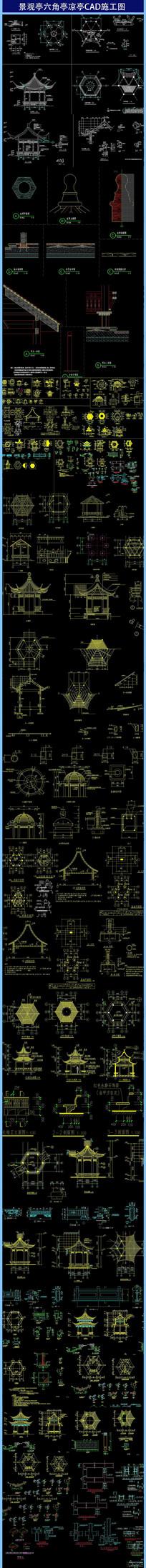 景观亭六角亭凉亭CAD施工图