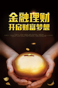 金融理财财富梦想海报