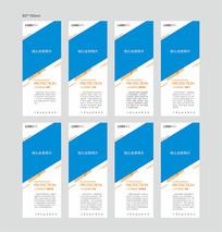 集团公司业务板块展板模版设计