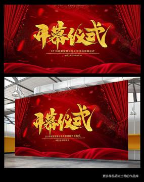 开幕仪式背景板设计