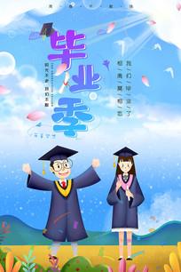卡通毕业季宣传海报