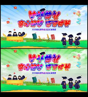 卡通可爱幼儿园毕业典礼文艺汇演舞台背景