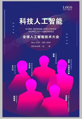 科技人物设计讲师海报
