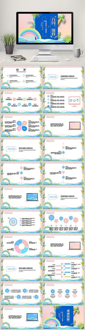 蓝粉色六月夏日清凉剪纸风格PPT模板