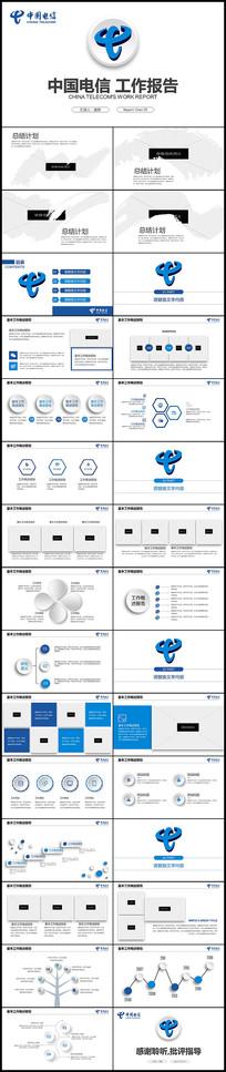 蓝色微立体中国电信5G工作汇报PPT