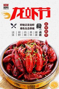 龙虾节宣传海报设计