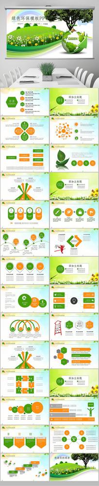 绿色低碳城市环保建设PPT模板