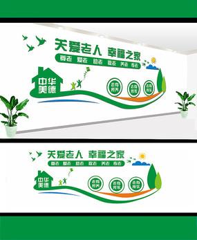 绿色清新关爱老人文化墙设计