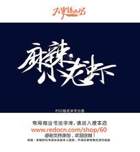 麻辣小龙虾原创字