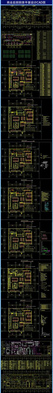 商业后厨厨房平面设计CAD图