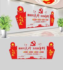 十九大党员之家党支部党员文化墙设计