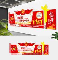 十九大新时代社区中国梦文化墙