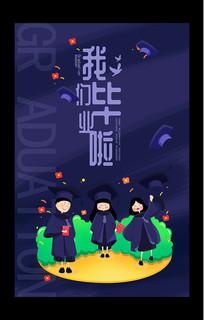 手绘创意大学毕业季插画宣传海报