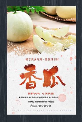 水彩香瓜促销海报