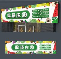 水果超市门头设计