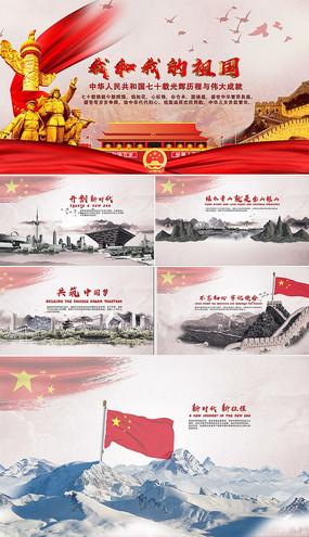 水墨中国风党政开场片头视频素材 aep