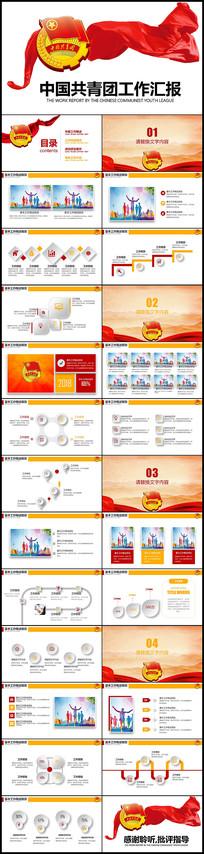 五四青年节共青团团委工作报告PPT模板