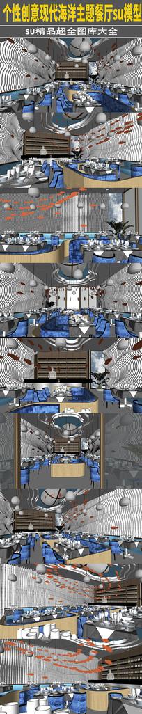 现代海洋主题餐厅su模型