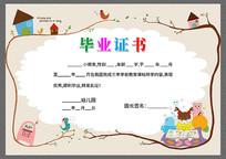 小学幼儿园毕业证书模版