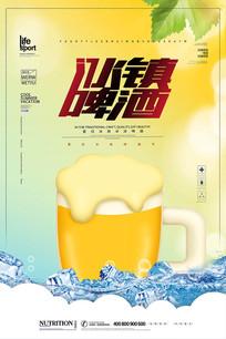 夏日冰爽啤酒海报