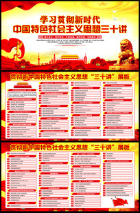 学习贯彻中国特色社会主义思想三十讲展板