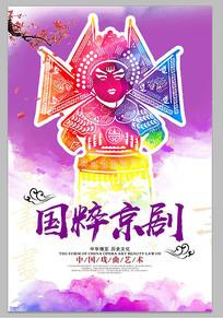 彩色国粹京剧海报