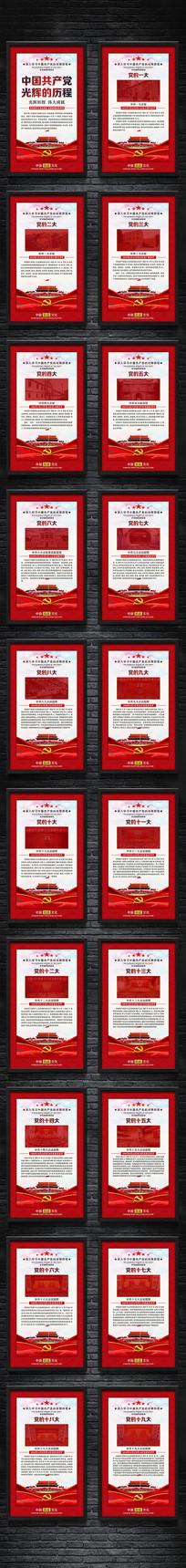 整套中国共产党的光辉历程挂图