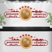 中国风节约粮食食堂文化墙