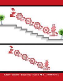 中国风校园楼梯文化墙