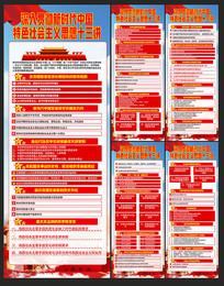 中国特色社会主义思想三十讲挂画宣传