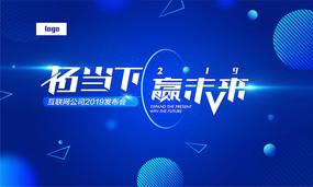 2019互联网科技公司发布会背景板